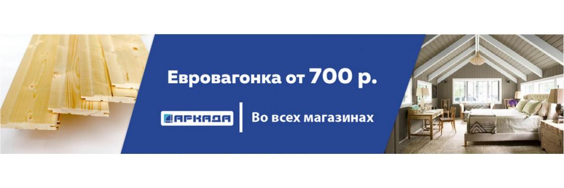 евровагонка от 700 рублей