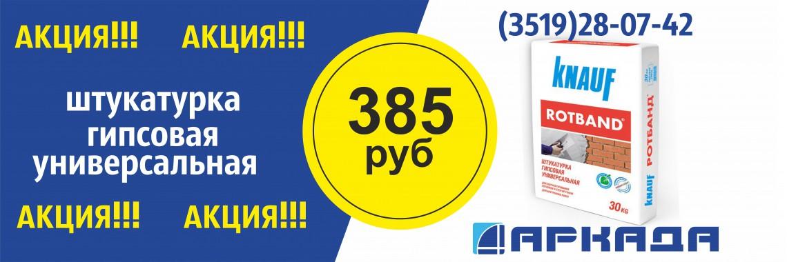 универсальная385